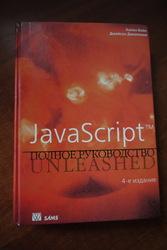 JavaScript.Полное руководство, 4е изд-е, 2004-720 с, А.Вайк,  Д. Джиллиам