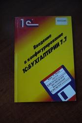 Введение в конфигурирование 1С:Бухгалтерии 7.7
