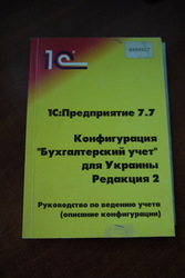 1С Предприятие 7.7. Конфигурация Бухгалт. учет для Украины.Редакция2
