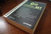 C# и платформа.NET. Библиотека программиста - Изд. Питер, 2005