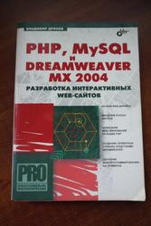PHP, MySQL и Dreamweaver MX 2004.Разработка интерактивных Web-сайтов-44