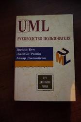 Язык UML. Руководство пользователя. – М.,  СПб.: ДМК Пресс,  Питер,  2004
