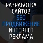 Разработка сайтов,  SEO продвижение,  Интернет-реклама