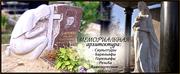 Гранитные памятники и мемориалы Харьков