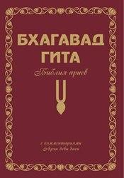 Бхагавад Гита. Библия Ариев (с комментариями Арчи деви даси) (Том 1, 2)