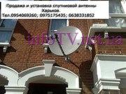 Купить спутниковую антенну Харьков с тюнером HD