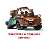 Эвакуатор в Харькове Рулевой