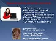 Администратор интернет-магазина косметики