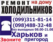 Ремонт импортных,  отечественных холодильников любой сложности Харьков