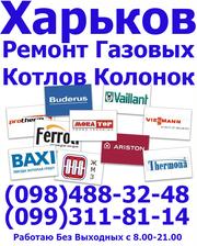 Ремонт газовых колонок котлов всех марок : Beretta,  Bosch,  Electrolux,