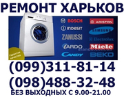 Быстрый ремонт стиральных машин Electrolux,  Zanussi,  AEG,  Bosch, Samsun