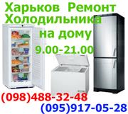 Ремонт холодильников в Харькове,  Киевский и Московский район