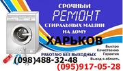 Аккуратный Ремонт Автоматических Стиральных Машин Харьков