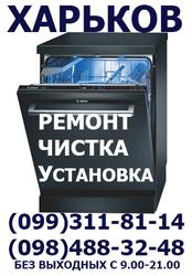 Ремонт Посудомоечных машин на дому Харьков