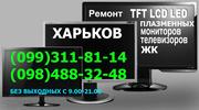 Ремонт Телевизоров,  Мониторов,  на дому Харьков
