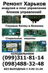 Ремонт модулей, плат, блоков управлений к бытовой техники, Харьков