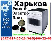 Ремонт Электроплит на дому Харьков