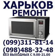 Ремонт СВЧ-Печей на дому Харьков