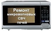 Ремонт микроволновок,  свч-печь,  микроволновой печи. Харьков