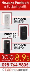 Приобрети один из модемов Pantech всего за 8, 9$