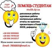 Дипломные работы на заказ Харьков