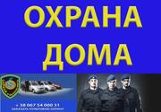 Охрана дома Даниловка,  Основа,  Москалевка,  сигнализация