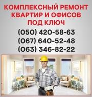 Ремонт квартир Харьков,  ремонт под ключ в Харькове.
