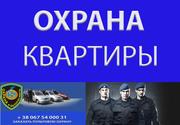 Охрана квартиры Алексеевка Харьков