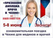 Признание диплома врача в Чехии