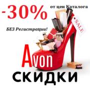 Косметика AVON со Скидкой - 30% от цен каталога! БЕЗ Регистрации!