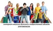 подростковая одежда от производителя