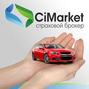 Автострахование ОСАГО от349грн,  КАСКО,  зеленая карта от 499грн, СКИДКИ!