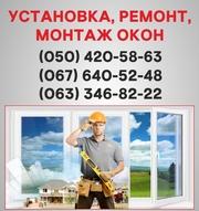 Пластиковые окна Харьков,  установка металлопластиковых окон Харьков.