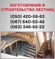 Деревянные,  металлические лестницы Харьков. Изготовление лестниц