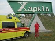 Перевозка пациентов по Харькову. Транспортировать больного Харьков