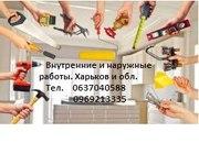 внутренние работы Харьков