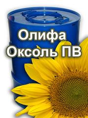 Качественная Олифа Оксоль ПВ 40кг. От завода изготовителя
