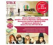Школа финансового образования Strix (занятия с профессионалами своего