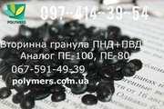 Производим трубный полиэтилен ПЕ-80,  ПЕ-100 от производителя