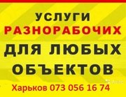 Предоставим мастеров Харьков и обл