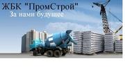 Купить бетон в Харькове,  доставка