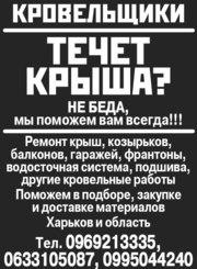 Предоставим услугу Кровли Харьков