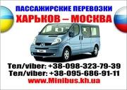 Микроавтобусом в Москву. Маршрутка Харьков Москва