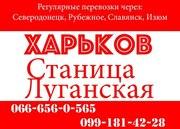Пассажирские перевозки Харьков-Станица Луганская отправление с Харьков