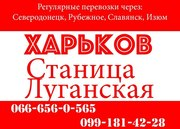 Пассажирские перевозки ХАРЬКОВ-СТАНИЦА ЛУГАНСКАЯ-ХАРЬКОВ