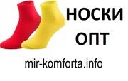 Носки мужские сетка купить в Украине