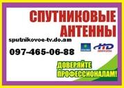 Спутниковое телевидение продажа монтаж установка настройка ремонт
