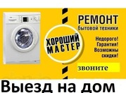 Ремонт стиральных машин, холодильников, бойлеров, тв и др