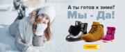 Качественная обувь для всей семьи