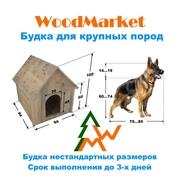 Будка для собаки от производителя,  - WoodMarket